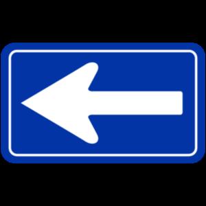 一方通行 標識
