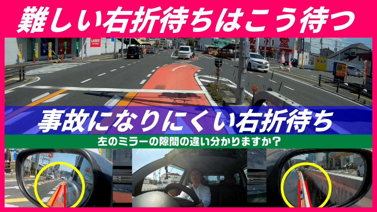 運転のコツ【右折待ちの仕方】