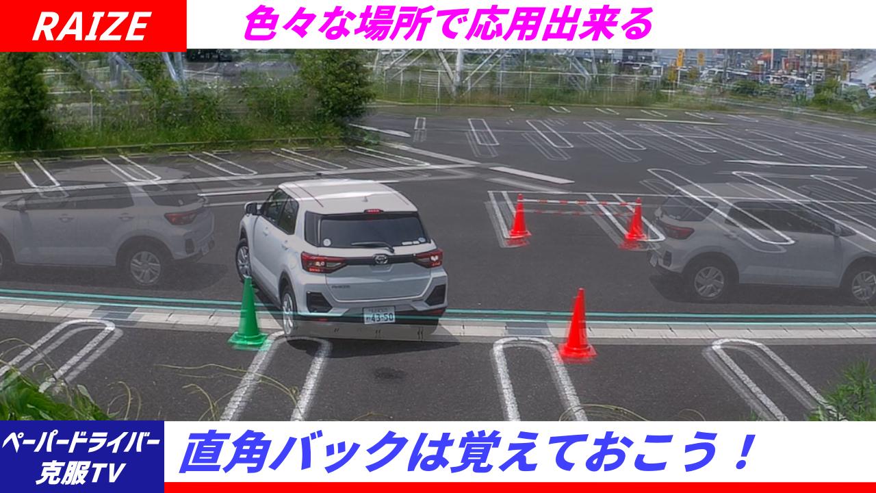 駐車 コツ